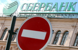 ЦБ увидел угрозу для экономики в решении по сделке «Транснефти» и Сбербанка