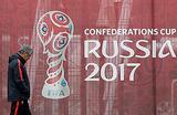 Без россиян. На Кубке конфедераций стартуют полуфиналы
