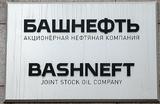 Леонтьев об уроне от вируса Petyа: последствия для «Башнефти» минимальные