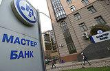 Дело об обналичивании 11 млрд в «Мастер-Банке» закончилось амнистией