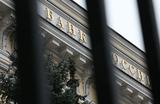Пособие по обрушению банков: публикации в СМИ спровоцировали панику
