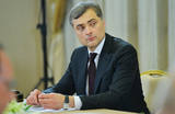 Сурков заявил о новых предложениях Волкера по реализации Минских соглашений