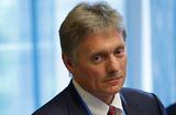 Кремль прокомментировал слова Порошенко о поставках летального оружия из США