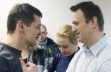 ЕСПЧ встал на сторону братьев Навальных