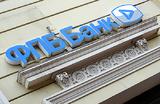 СК завел дело о хищении 5,6 млрд из Финпромбанка — спустя год
