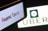 Слияние «Яндекс.Такси» и Uber одобрено