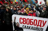 Митинг в Киеве: Саакашвили — свободу, Порошенко — импичмент