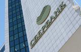 Сбербанк распрощался с украинским «внучатым» активом