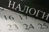 Должникам отпустят «налоговые грехи». Кто от этого выиграет?