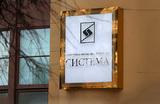 АФК «Система» проиграла апелляцию по иску «Роснефти»