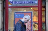 Российская оборонка «вооружится» Промсвязьбанком