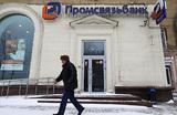 На грустной ноте. Клиенты Промсвязьбанка могут лишиться 10 млрд рублей