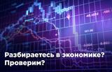 Разбираетесь в экономике? Проверим? Тест BFM.ru