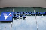 СМИ узнали о покупке Керимовым доли в банке «Возрождение»