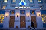 Симонов: «В «Норникеле» могут появиться новые собственники»