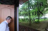 Новая афера: мошенники под видом Ассоциации российских банков