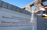 Почему дело о хищении 45 млн рублей в театре Льва Додина ведет ФСБ?
