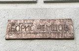 Доска раздора: вокруг таблички памяти о Немцове разгораются сразу два конфликта