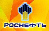 «Роснефть» обогнала мировые компании по росту добычи углеводородов