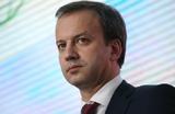 Повышение НДФЛ до 15% все реальнее — и об этом уже заговорил Дворкович