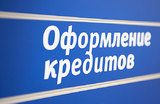 Долг платежом страшен. Россияне берут новые кредиты для погашения старых