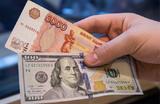 Рубль отыграл часть падения. Доллар опустился ниже 67 рублей