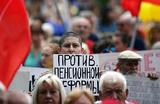 Пенсионные митинги никто не заметил?