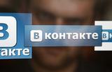 «Роскомсвобода» обвинила «ВКонтакте» в разглашении информации о пользователях
