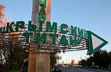 «Крымский титан» в Армянске могут национализировать. Поможет ли это спасти город?