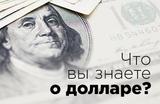 Что вы знаете о долларе? Тест BFM.ru