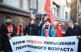 «Я не согласен с этим грабежом». У Думы организовали «пенсионный» протест
