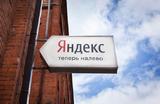 СМИ: книжные издатели пожаловались на «Яндекс» из-за ссылок на пиратские сайты