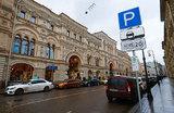 По 500 рублей в час: эксперты предложили поднять цену на парковку в центре Москвы