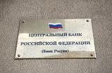 «За сомнительные операции с наличностью магазинов». ЦБ отозвал лицензию у банка «Москва»