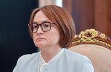 Набиуллина призвала готовиться к усилению санкционного давления и инфляции