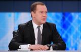 «Деньги нашли». Что сказал Медведев о бюджете, бензине, пенсионном возрасте и повышении НДС