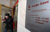 Поглощение, которого нет: FT рассказала о переговорах по продаже Альфа-банка