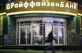 Райффайзенбанк взимает с клиентов 700 рублей за SMS о просрочке по кредиту. Законно ли это?