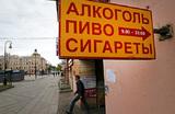 А паспорт есть? В России снова обсуждают продажу алкоголя с 21 года