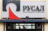 Орешкин о «Русале»: для нас важно, чтобы заводы работали и компания была зарегистрирована в России
