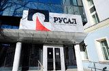 Вопрос о снятии санкций с «Русала» вновь повис в воздухе