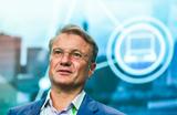 «Коррупция переживет любые технические средства»: бизнес — о заявлении главы Сбербанка