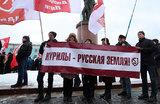 Курилынаши: в Москве массовый митинг против передачи Курильских островов Японии