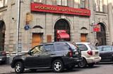 Почему Московский индустриальный банк оказался на грани банкротства?