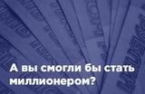 А вы смогли бы стать миллионером? Тест BFM.ru