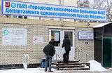 Руководство 52-й больницы заподозрили в обналичивании