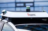 «Яндекс» и Hyundai Mobis договорились о разработке беспилотных автомобилей