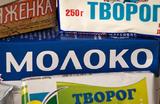 Цифровая маркировка готовой молочной продукции: плюсы и минусы