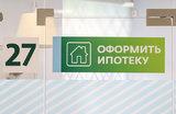 Почему россияне стали реже брать ипотеку?
