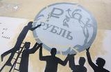 Россия отдыхает — рубль работает